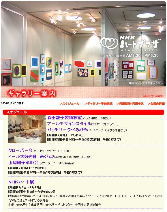 NHK高知放送局 ハートプラザ