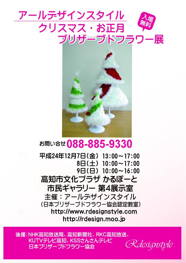 2012かるぽーと展示会.jpg